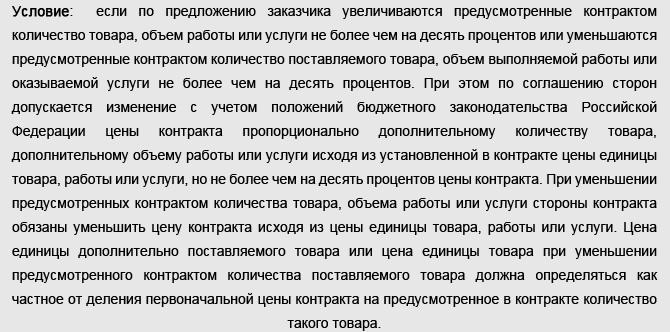 образец договора поставки по 44 фз