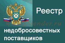 Внесение ООО «ФМК-Холдинг» в Реестр недобросовестных поставщиков Арбитражный суд Челябинской области признал правомерным.