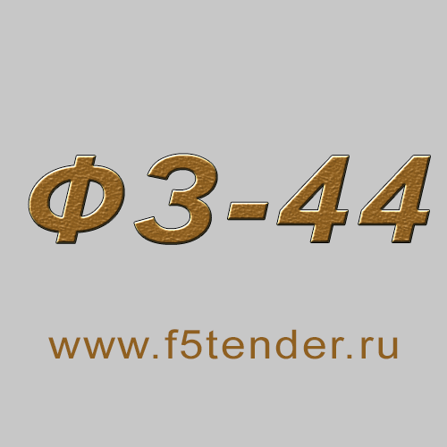 Глава ФАС уверен, что вступление ФЗ-44 «О контрактной системе…» в законную силу следует перенести на год.