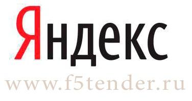 к борьбе с коррупцией присоединяется и Яндекс.