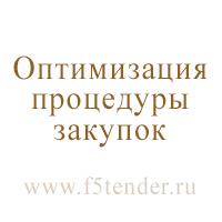 оптимизация процедуры госзакупок в москве сэкономит бюджетные средства