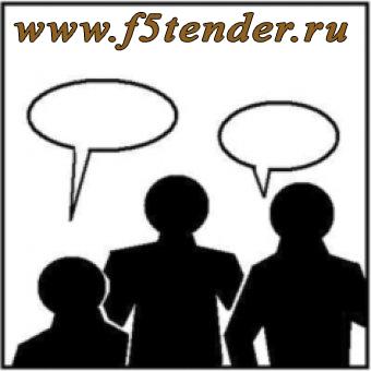 Государственные закупки стоимостью 1 млрд. рублей и более будут вынесены на общественное обсуждение.