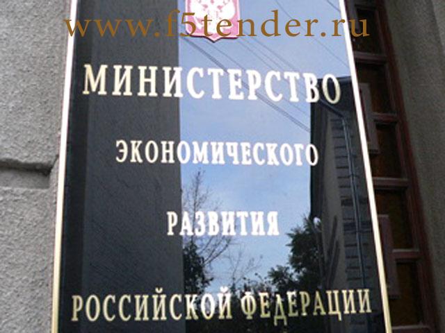Минэкономразвития считает, что федеральные ведомства должны требовать от поставщиков информацию о своих бенефициаров при контрактах, которые превышают 1 млрд. рублей.
